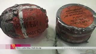 МАК  Информация из «черного ящика» Ан 148 подтверждает данные об отсутствии обог
