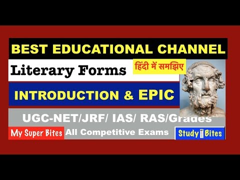 Poetry Introduction & EPIC, English Poetic Forms, Grades, UGC NET, English Literature