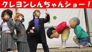 クレヨンしんちゃんショー 『埼玉紅さそり隊!登場!!』 thumbnail