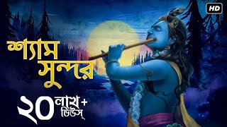 Shyamo Shundor (শ্যাম সুন্দর) | Madhuraa Bhattacharya | Nazrul Geeti | SVF Devotional