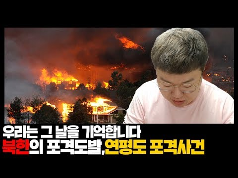 이제는 말할수있다 | '북한 연평도 포격 도발' + '김정일 사망' 을 군대에서 겪었었습니다..