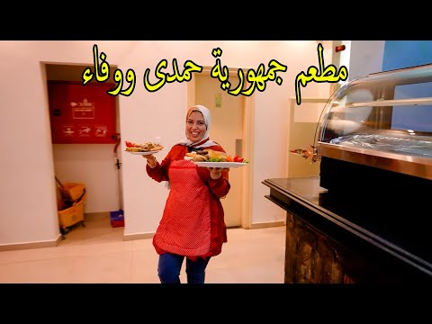 اول يوم فى مطعم حمدى ووفاء😋نجاح باهر من البداية🏆💪شكرا يارب🤲