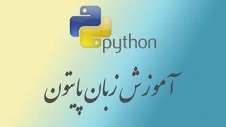 Python آموزش زبان پایتون
