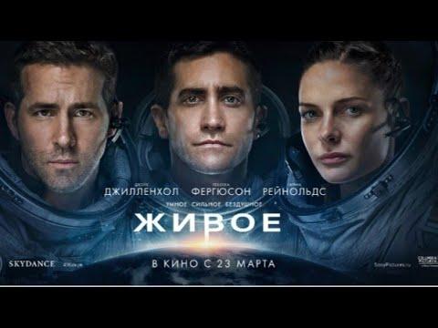 Живое [2017] ТРЕЙЛЕР фантастика ужасы научный новый фильм 2017