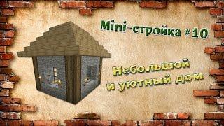 Mini-стройка #10. Небольшой и уютный дом.(Как построить дом в minecraft майнкрафт за 5 минут)(Всем привет, это десятый и последний выпуск mini-стройки на моем канале...., 2014-09-28T06:35:39.000Z)