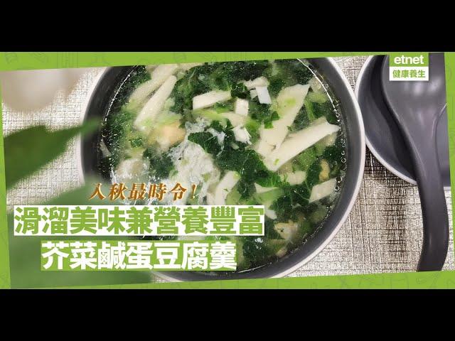 入秋最時令!「芥菜鹹蛋豆腐羹」口感滑溜、營養價值高!加入鹹蛋可淡化芥菜苦澀味?