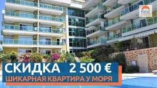 Купить квартиру в Алании со скидкой. До Средиземного моря 500 м. Квартира в Турции || RestProperty