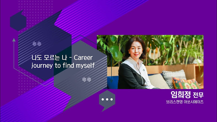 제2회 Women In Cyber_취업특강 임희정 전무 (브리스캔영 어쏘시에이츠)