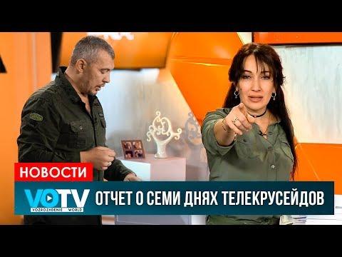 Отчет о семи днях телекрусейдов   Апостол Владимир и Виктория Мунтян