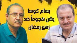 دقائق من العفوية.. والتصريحات الناريةللفنان بسام كوسا .. مع يامن ديب