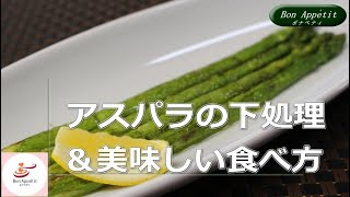 アスパラの下処理/美味しい食べ方