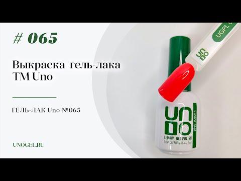 Выкраска: Гель–лак UNO №065 Terracotta — «Терракота»