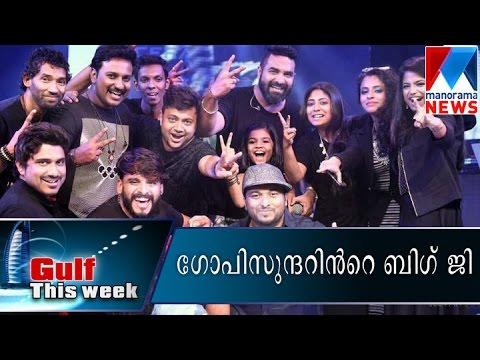 Gopisundars Band Big G Launched | Manorama News