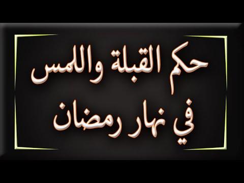 فقه الصيام حكم القبلة واللمس في نهار رمضان Youtube