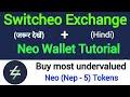 How to easily use switcheo exchange | Neo wallet 💰