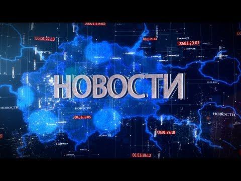 Новости Рязани 25 февраля 2019 (эфир 20:00)