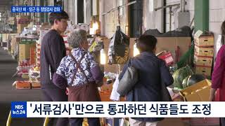중국산 파ㆍ당근 등…수입통관 단계 검사강화