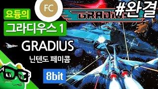 FC]그라디우스1 (페미콤) / GRADIUS 1(FC…
