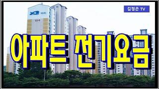 아파트 관리비 내역서 보는법 (시설관리)