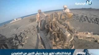 شاهد بالفيديو سيطرة التحالف العربي على جزر