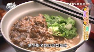【新北】海爺四號乾麵 永和隱身香辣紅油皮蛋麵 食尚玩家 20160307