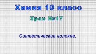 Химия 10 класс (Урок№17 - Синтетические волокна.)