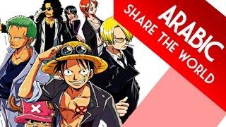 """أغنية البداية 11 """"ون بيس"""" النسخة العربية Arabic OP 11 """"One Piece"""" Emy Hetari"""