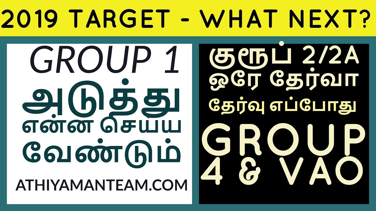 Tnpsc 2019 Annual Planner Group 2A Group 4 Vao Athiyaman Team