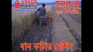 Rice Reaper Machine