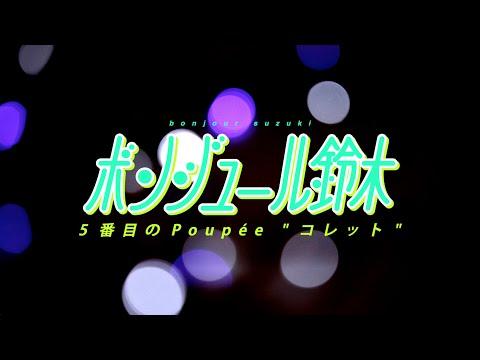 """ボンジュール鈴木「5番目のPoupée """"コレット""""」"""