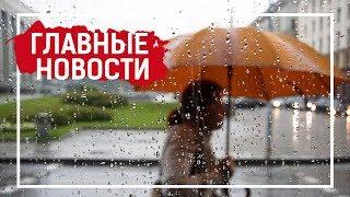 Новости Казахстана. Выпуск от 27.06.19 / Басты жаңалықтар