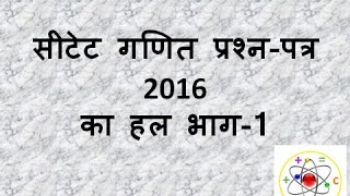 ctet solved paper in hindi 2016 part 1    ctet previous question paper solution in hindi