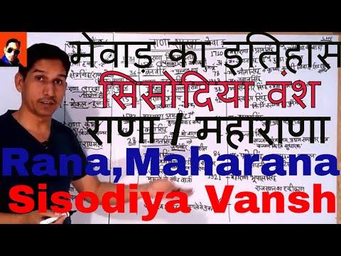 Sisodiya Vansh: Rana / Maharana , मेवाड़ का इतिहास सिसोदिया वंश: राणा / महाराणा