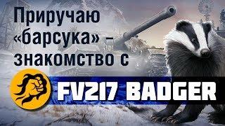 Знакомство с FV217 Badger (Барсук) World of Tanks
