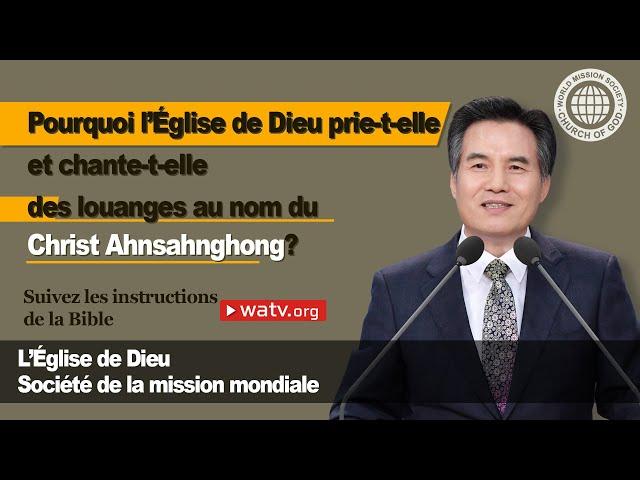 Suivez les instructions de la Bible [Église de Dieu, Ahnsahnghong, Dieu la Mère]