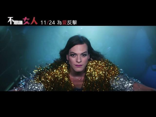 【不思議女人】國際中文版HD電影預告|11/24 為愛反擊