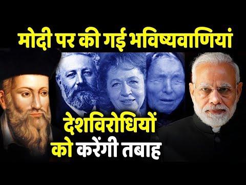 Modi पर की