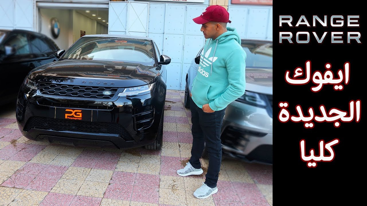تعرف على رينج روفر ايفوك الجديدة من الجزائر Range Rover Evoque Youtube