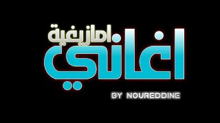 Salh Lbacha 2015  صالح الباشا jadid tachlhit amar-1.mp3