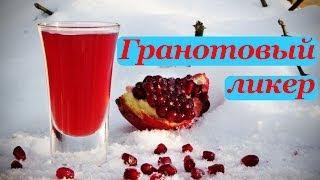 видео Гранатовый ликер на водке | Pomegranate liqueur with vodka - Напитки, соки, десерты, суфле - Сборник лучших рецептов - Рецепты - Моя кулинарная книга