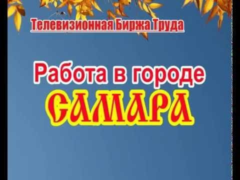24 ноября 06 20, 12 50 РАБОТА В САМАРЕ