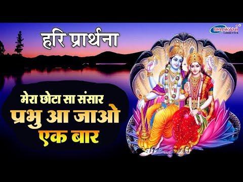 Video - Hari Prarthana : Mera Chhota Sa Sansar Prabhu Aa Jao Ek Bar : मेरा छोटा सा संसार : Shri Hari Vishnu