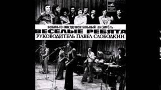 ВИА Весёлые ребята -  А мне то зачем (1974)