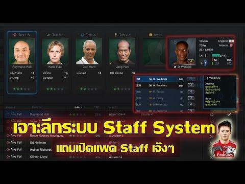 FIFA Online 3 - เจาะลึกระบบ Staff System โค้ชเพิ่มพลังแต่ละตำแหน่ง