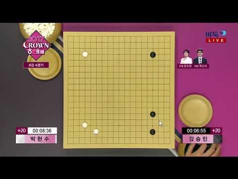 2017 크라운해태배 8강 4경기 0114