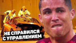 Что случилось с Роналду ПОСЛЕ СТРАШНОЙ АВАРИИ Футболисты в ДТП Футбольный топ 120 ЯРДОВ