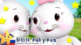Детские песни | Детские мультики | Кролики | Сборник мультиков | Литл Бэйби Бам
