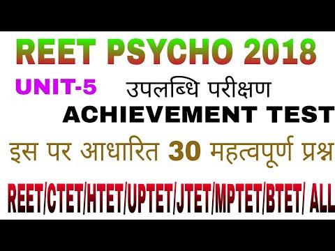 Reet psychology teaching methods achievement test // reet exam 2018