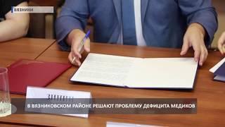 2018 08 20 ЗС. Медицинское соглашение