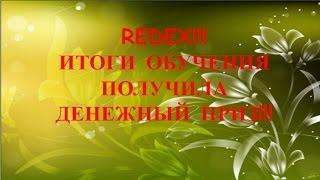 REDEX!!! ИТОГИ ОБУЧЕНИЯ ПОЛУЧИЛА ДЕНЕЖНЫЙ ПРИЗ!!!